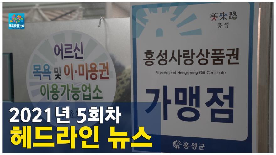 [NEWS]2021년 5회차 헤드라인뉴스