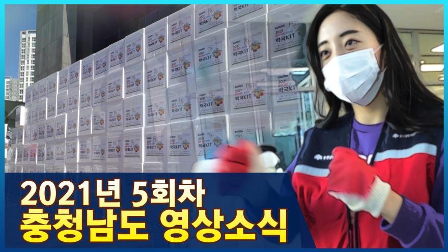 [종합]2021년 5회 충청남도영상소식