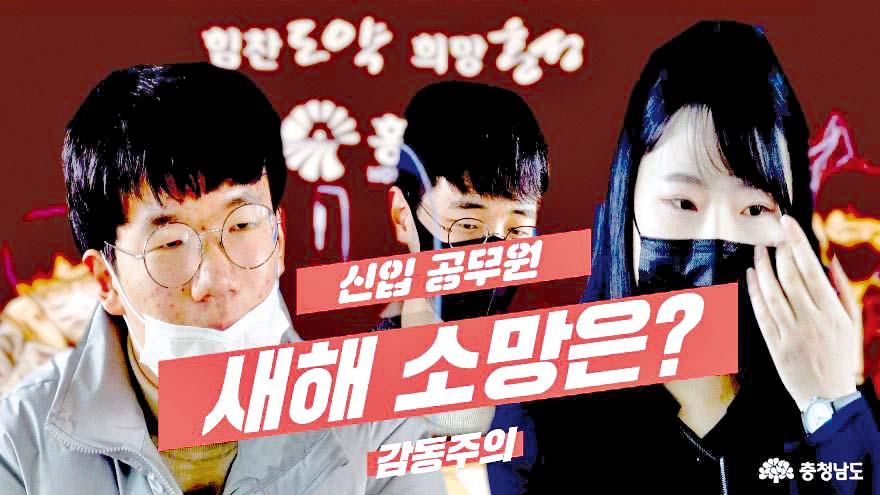 '부모님 출연 몰카'에 신규 공무원들 울음바다