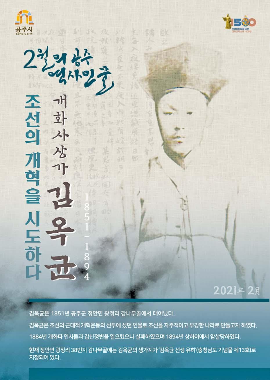 2월의 역사인물 '김옥균' 선정