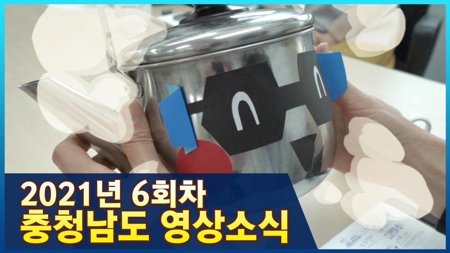 [종합]2021년 6회 충청남도영상소식