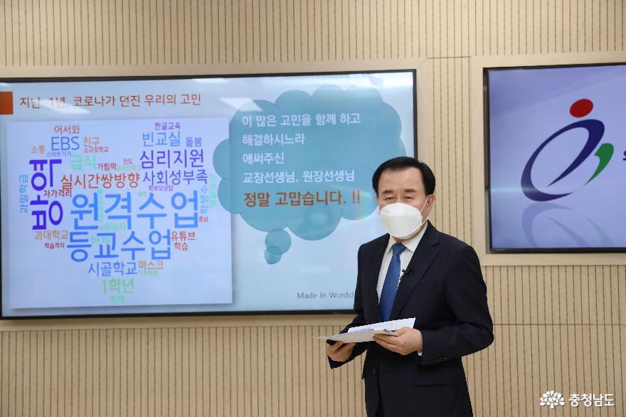유·초·중·고·특수학교 교(원)장 회의 비대면 개최