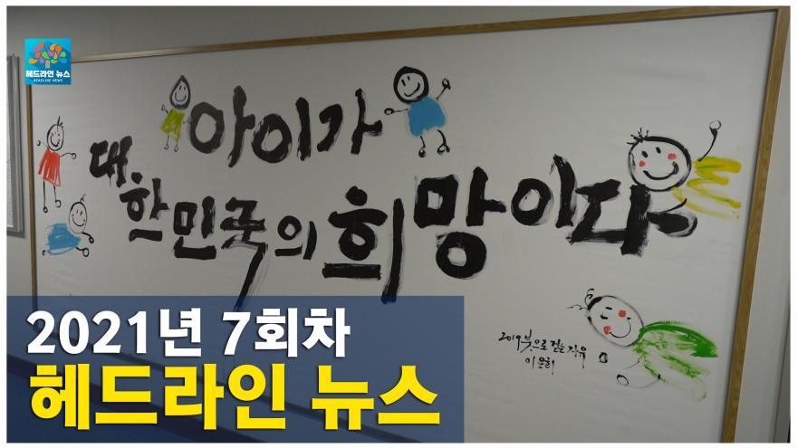 [NEWS]2021년 7회차 헤드라인뉴스
