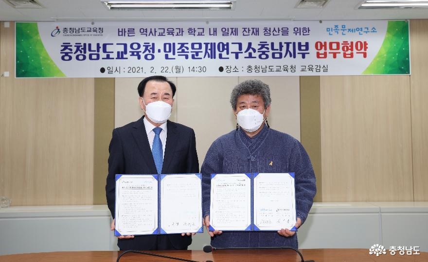 충남교육청-민족문제연구소충남지부 업무 협약