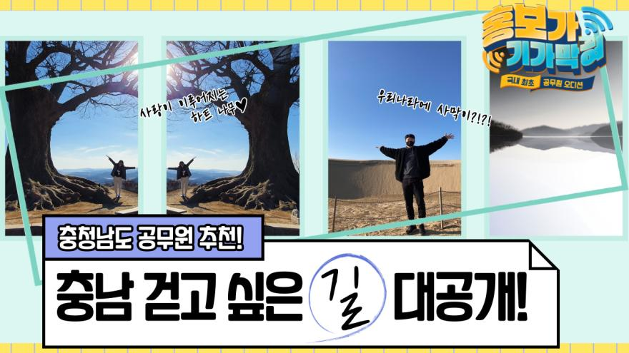 [홍보가 기가멱혀 4]충남의 걷기 좋은 길 함께 걷쥬!!