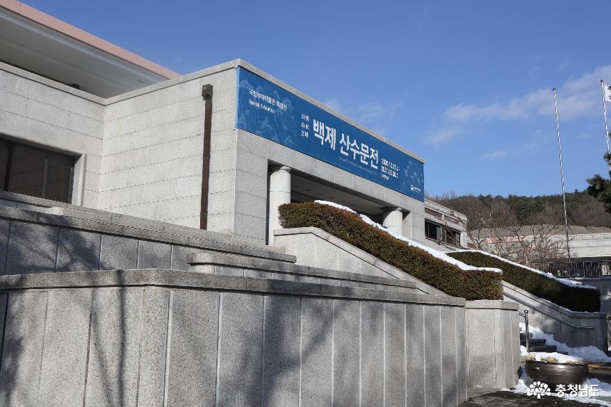 예약제로만 만나볼 수 있는 국립부여박물관 백제 산수문전