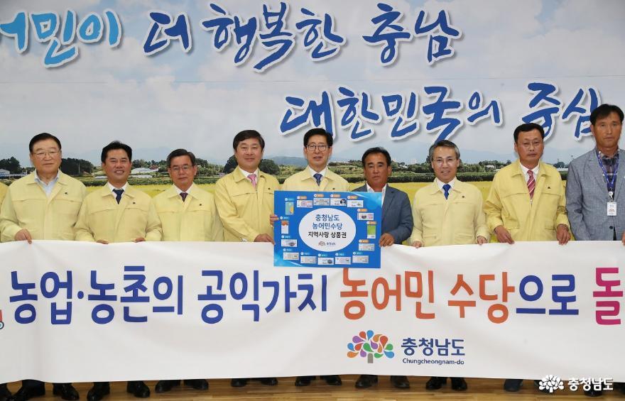 '농어업 활동 공익적 가치 보장'…농어민수당 신청·접수