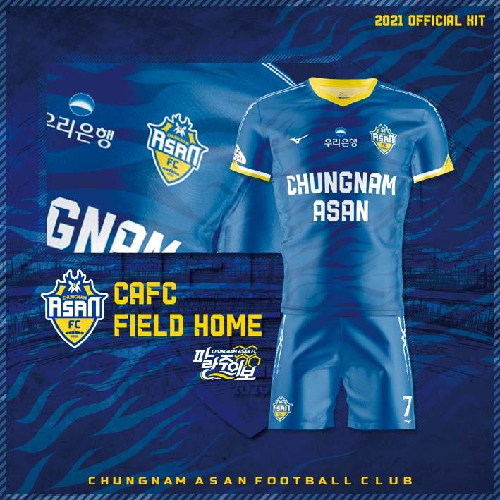 충남아산FC, 2021시즌 새 유니폼