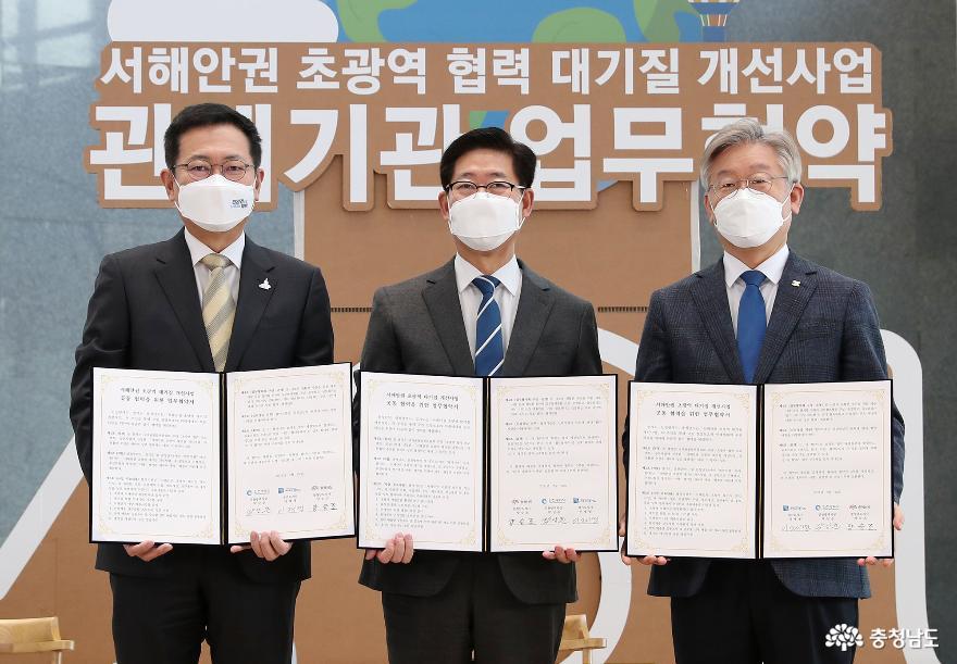 서해안권 '미세먼지 감축' 힘 모은다