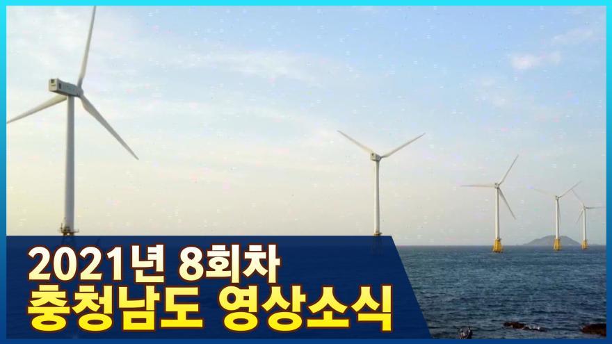 [종합]2021년 8회 충청남도영상소식