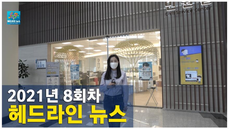 [NEWS]2021년 8회차 헤드라인뉴스