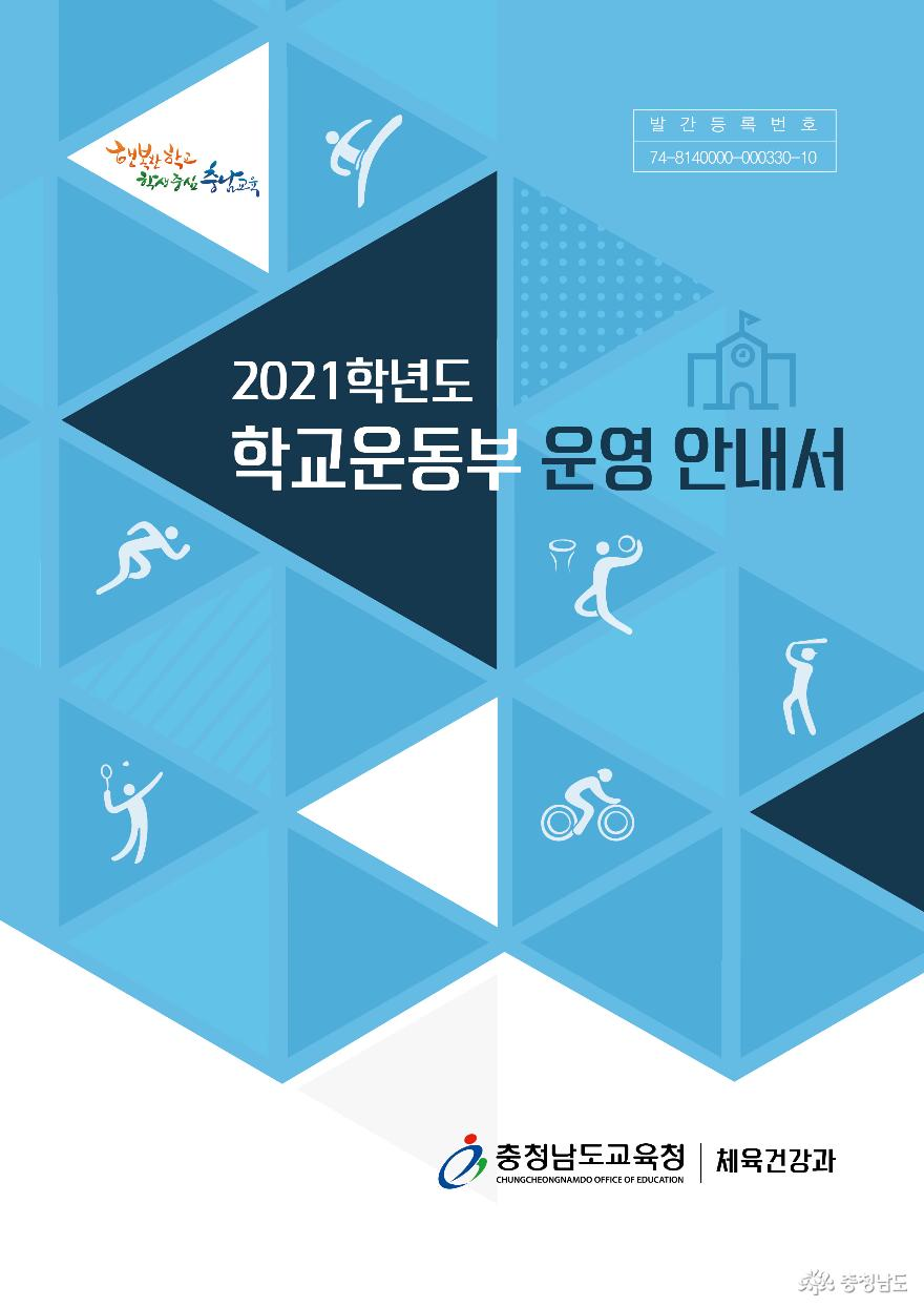 충남교육청, 학교운동부 운영 안내서 제작·보급