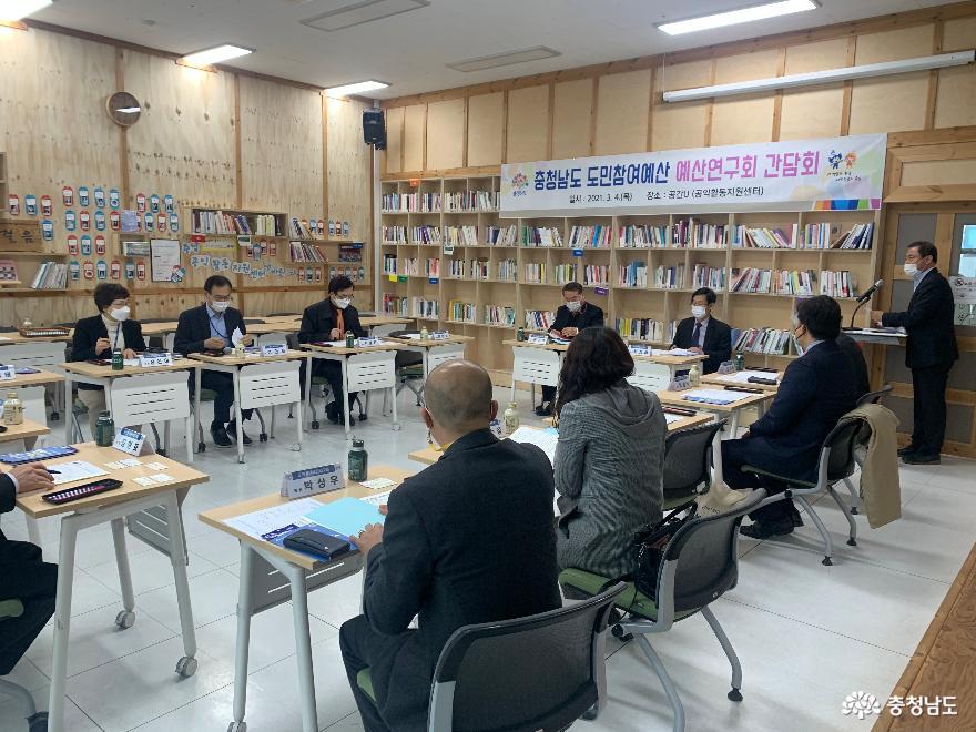 제4기 예산연구회 간담회 개최