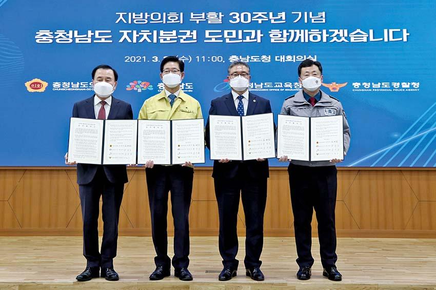 충남 4대 행정기관, 새 자치분권 성공 정착 '맞손'