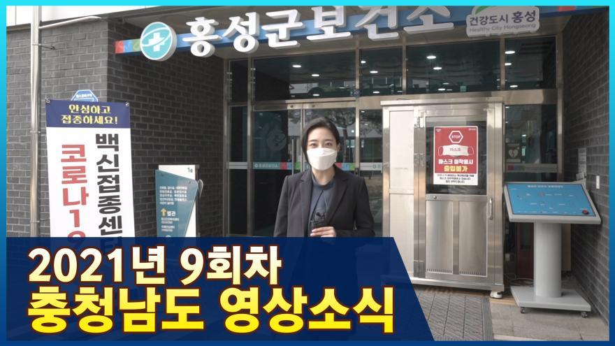 [종합]2021년 9회 충청남도영상소식