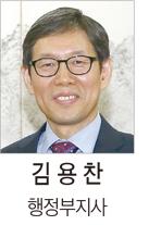 김용찬 제7대 충남도립대 총장 취임