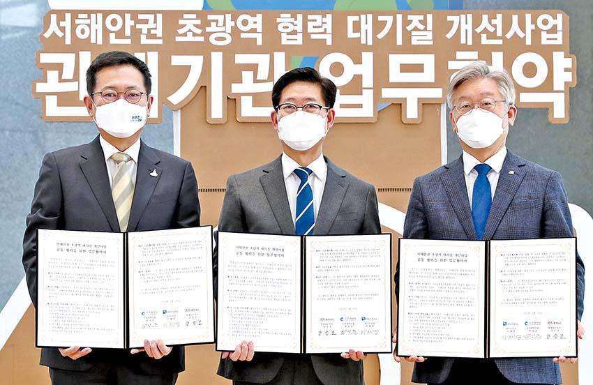 서해안권<충남도·경기도·인천시> '미세먼지 감축' 힘 모은다