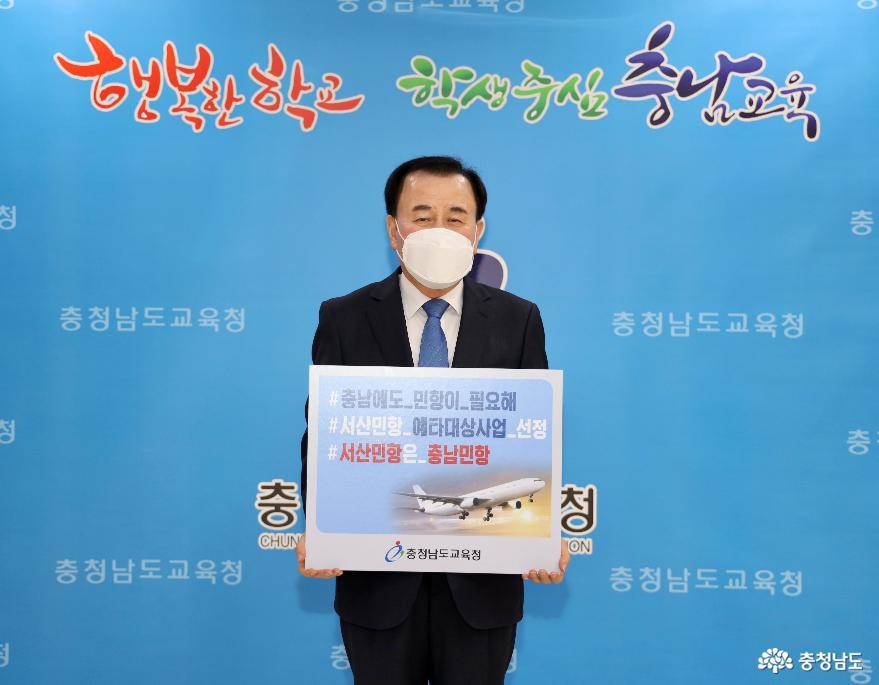 충남교육청 김지철 교육감' 서산 군비행장 민항 건설 요구' 이어가기 운동 참여