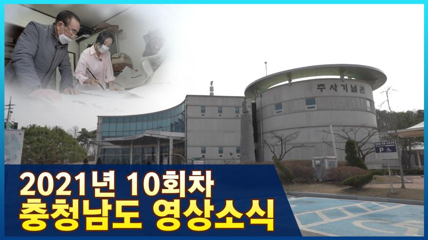 [종합]2021년 10회 충청남도영상소식