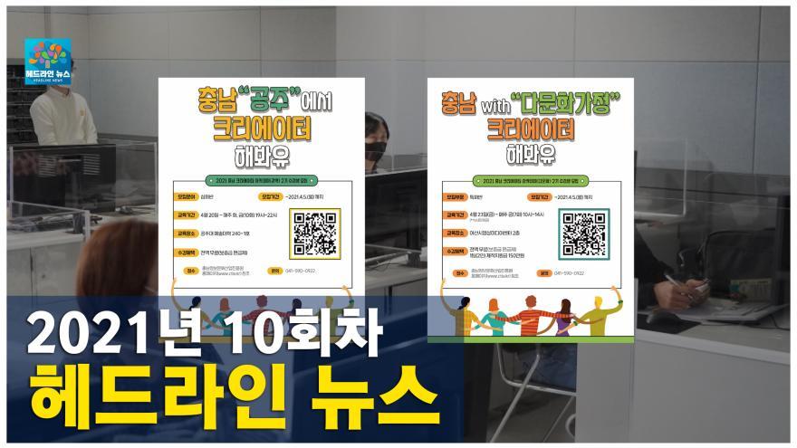 [NEWS]2021년 10회차 헤드라인뉴스