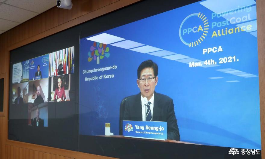 ヤン・スンジョ知事、脱石炭同盟ハイレベル会合にアジア代表として招聘され参加 (1)