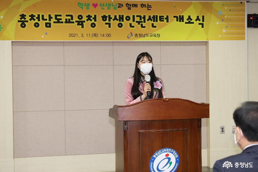 충청남도교육청 학생인권센터 개소