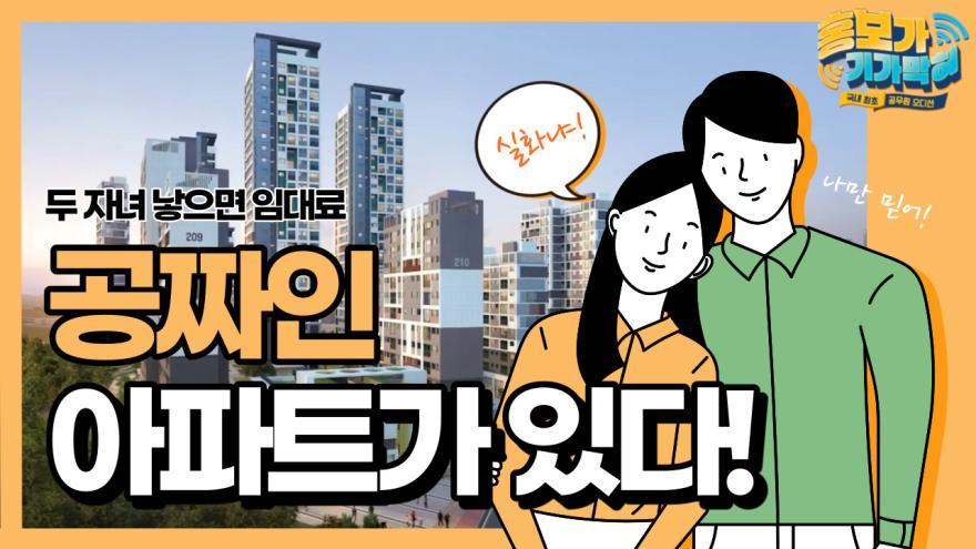 [홍보가 기가막혀 5] 구해줘!, 행복주택!!