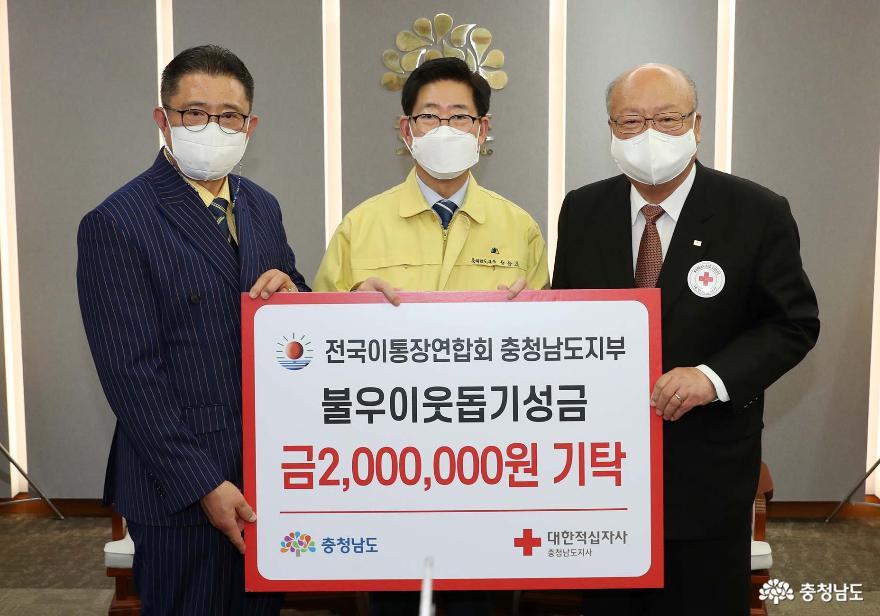 충남 이통장연합회 불우이웃돕기 성금 쾌척