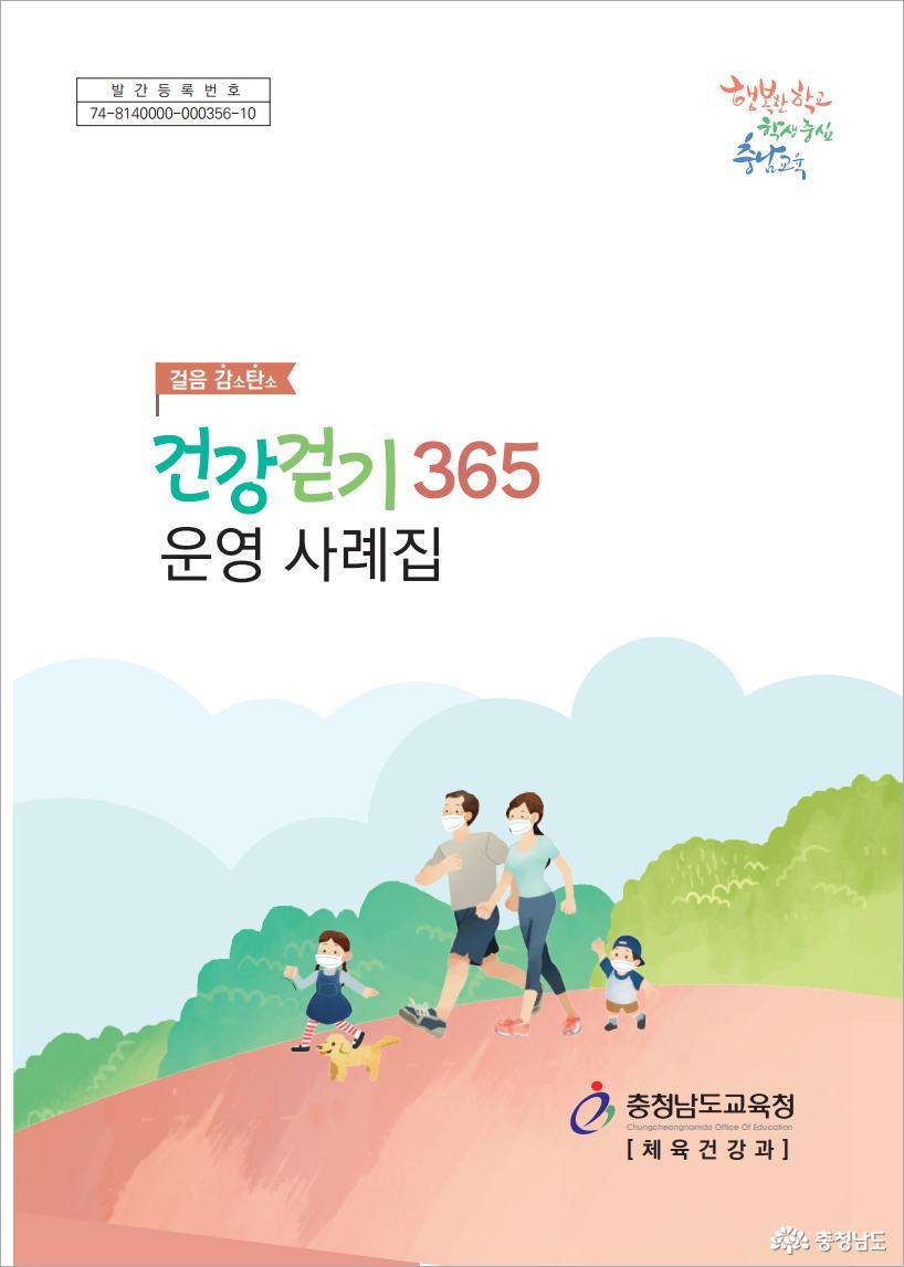 충남교육청, 건강걷기 365 운영 사례집 제작·보급