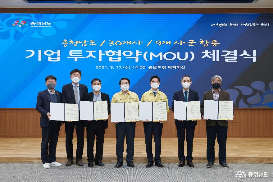 아산시, 대전동원약품 등 4개 기업과 기업투자협약 체결