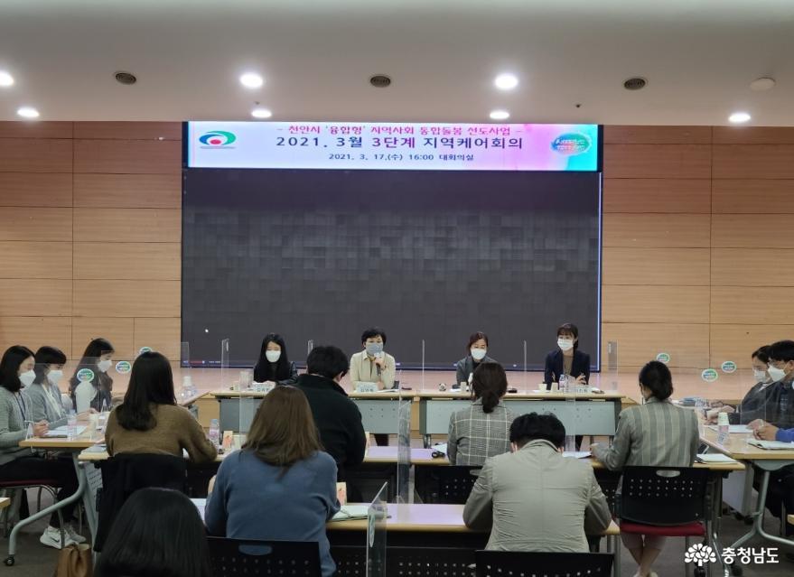 천안시 지역사회 통합돌봄, 다직종 연계 지역케어회의
