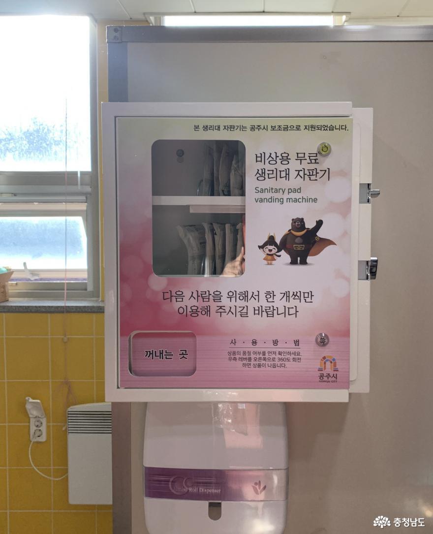 공주시, 청소년시설에 '비상용 생리대 무료자판기' 설치