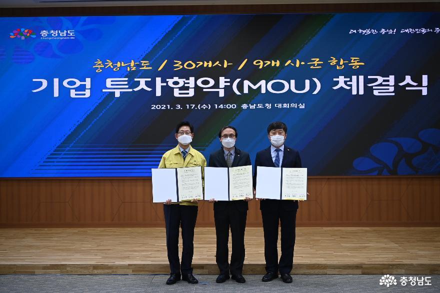 CJ그룹, 논산시에 400억 규모 투자 약속