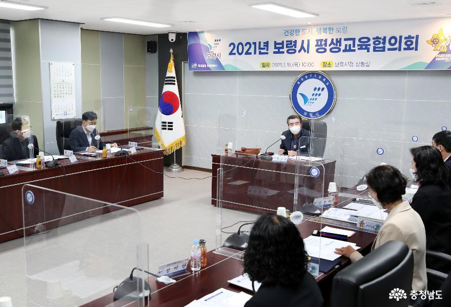 보령시, 2021 평생교육협의회 개최