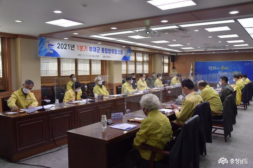 부여군, 2021년 1분기 통합방위협의회 개최