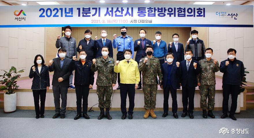 서산시, 1분기 통합방위협의회 개최... 시민 안보 총력