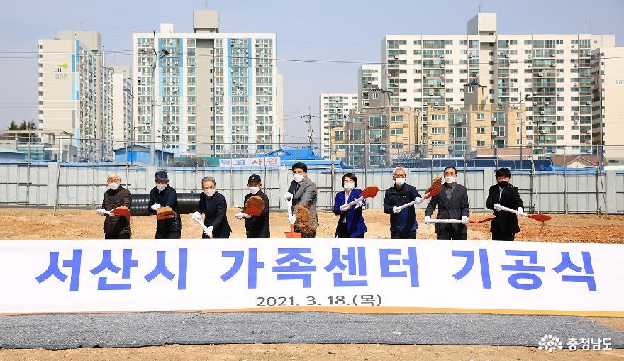 서산시 가족센터, 첫 삽 떴다! '2022년 4월 준공'