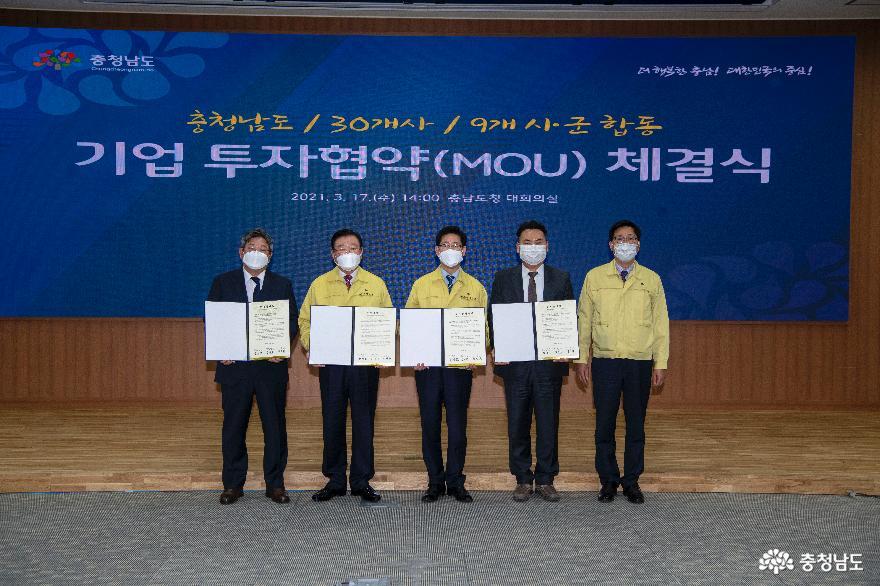 홍성군, 2개 강소기업 70억 투자 유치