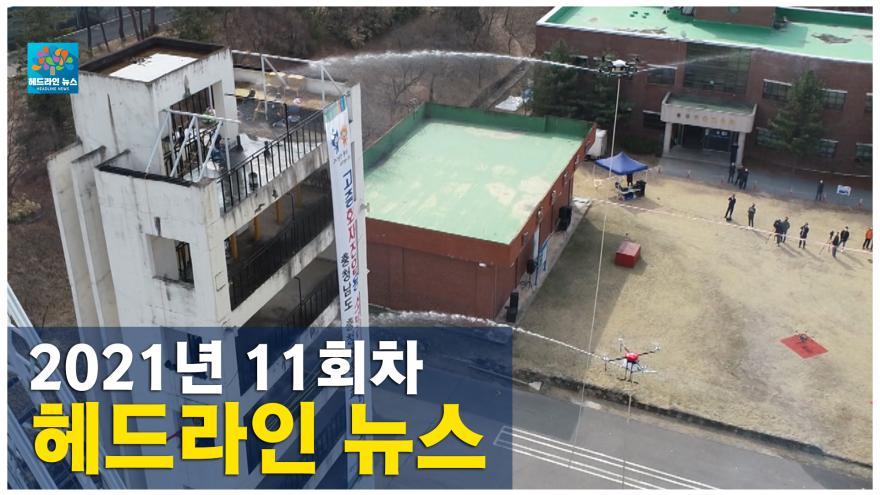 [NEWS]2021년 11회차 헤드라인뉴스