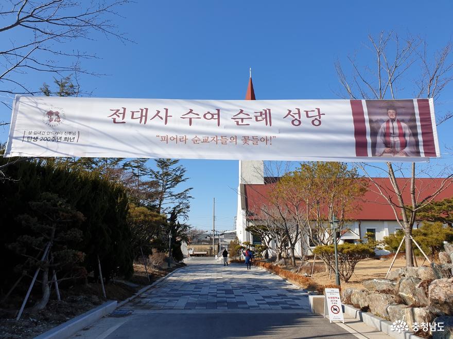 2021 유네스코 세계기념인물 김대건 신부-강경 천주교 성지