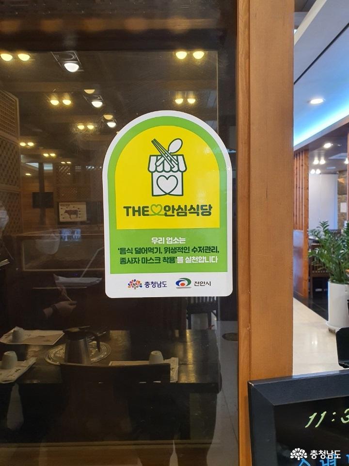 천안시, '2021년 더 안심식당' 추가 모집