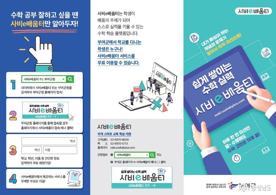 """부여군 온라인 """"사비e배움터"""" 2차 오픈 운영"""