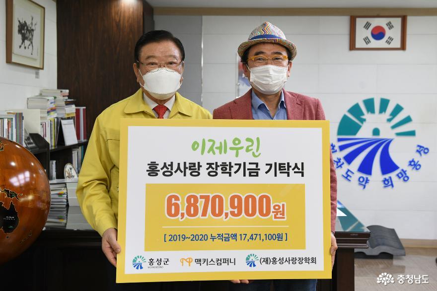 ㈜맥키스컴퍼니, 홍성사랑장학회 장학금 687만원 전달