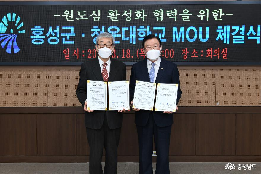 홍성군-청운대학교, 원도심 활성화 MOU 체결