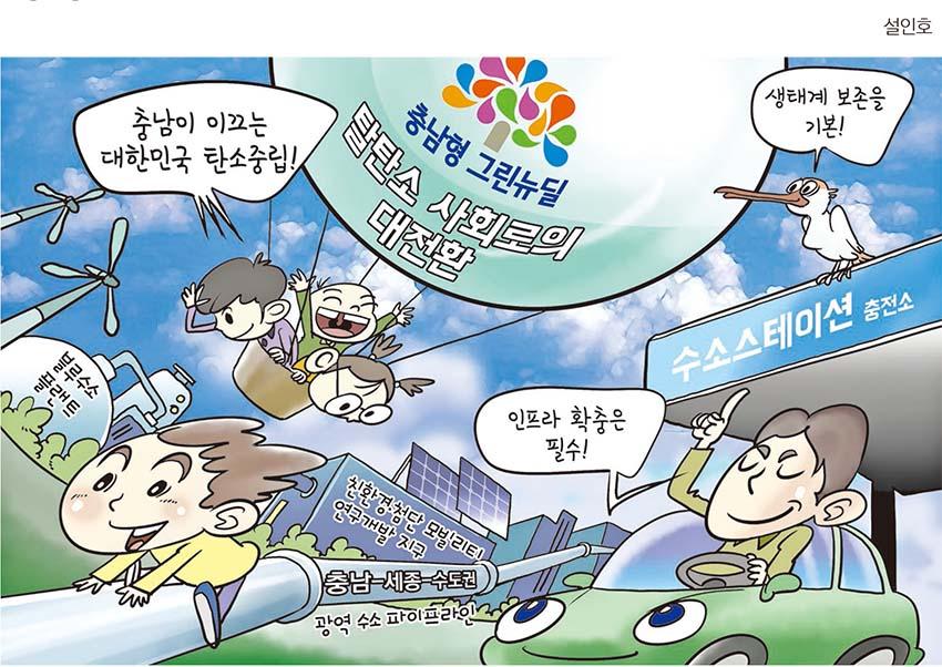 탈탄소 사회로의 대전환