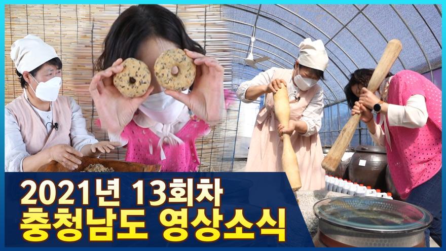 [종합]2021년 13회 충청남도영상소식