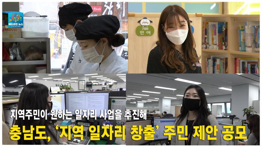 [NEWS]2021년 13회차 헤드라인뉴스