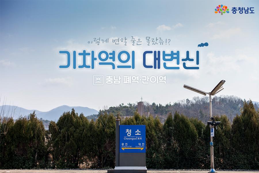 충남 기차역의 대변신
