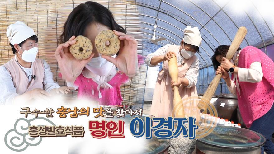 """[충남한바퀴]구수한 충남의 맛! 발효식품 명인 """"이경자"""""""
