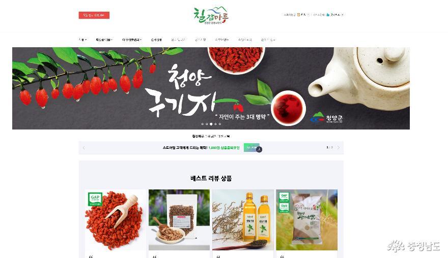 청양군, 칠갑마루 건강밥상 10% 할인행사 개최